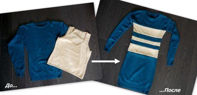 Вторая жизнь одежды