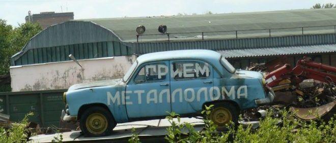 Адреса приема металлолома
