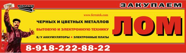 Баннер Ферратек 01