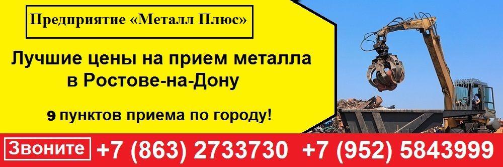 Прием металлолома на мичуринском проспекте цена покупка алюминия цена в Яхрома