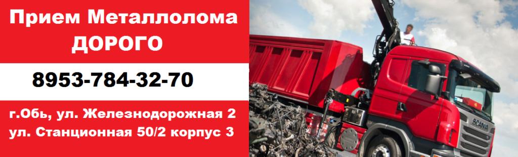 Баннер Новосибирск 1