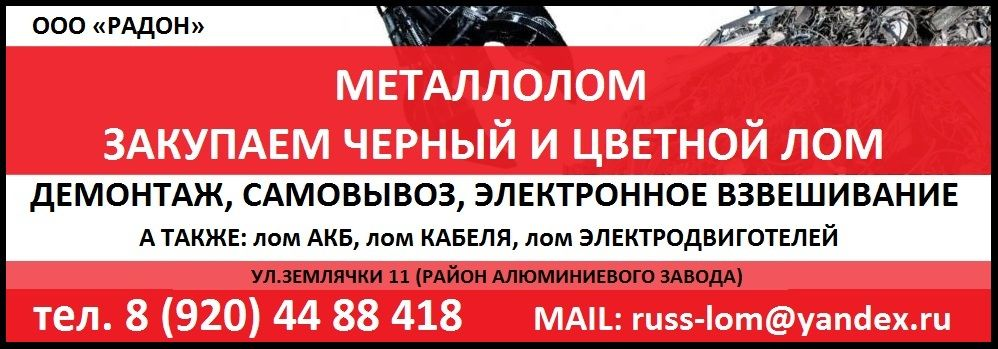 Баннер для Воронежа
