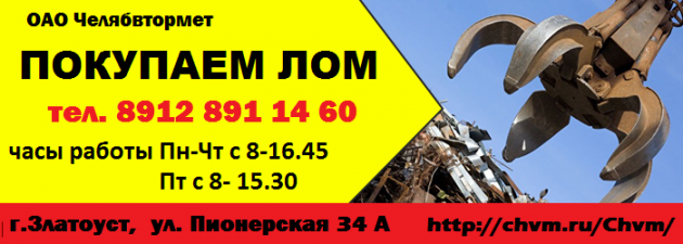 Баннер_Челябвтормет