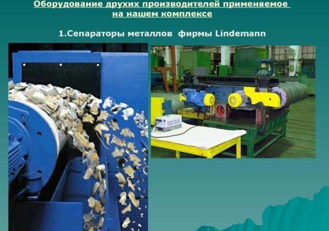 Используемое оборудование для различного вида отходов