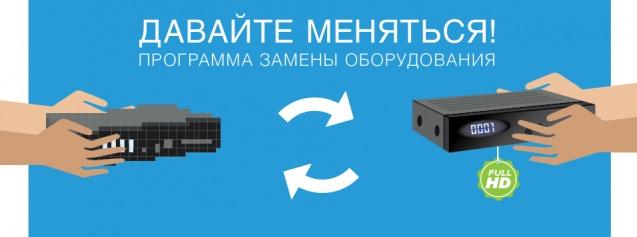 Обмен старого оборудования на новое