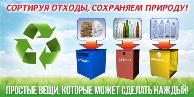 Правильный сбор мусора