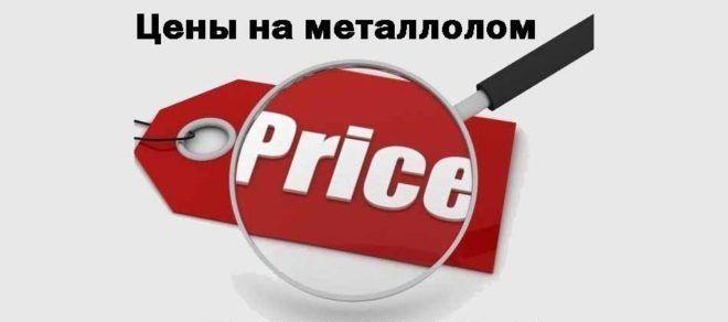 Цены металлолом
