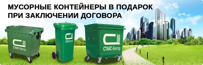 Услуги по вывозу отходов от компаний