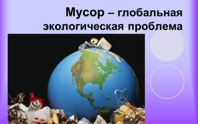 Загрязняя окружающую среду бытовыми отходами