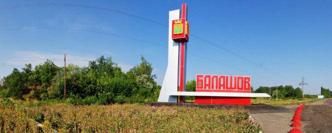 Сдать макулатуру в балашове прием макулатуры в куйбышеве новосибирской области