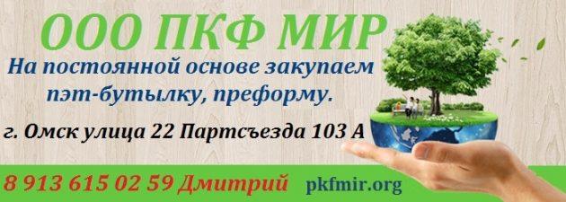 Баннер ПФК МИР