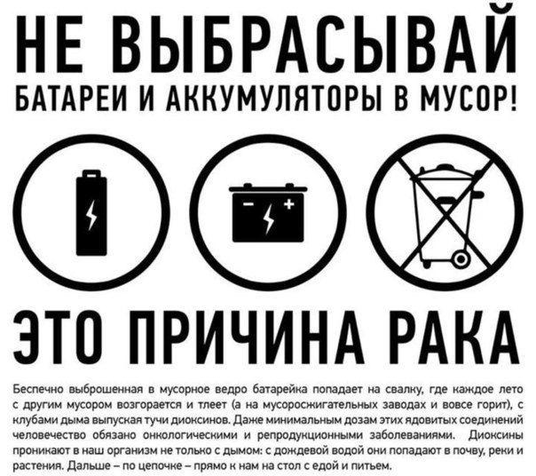 Опасности батарей