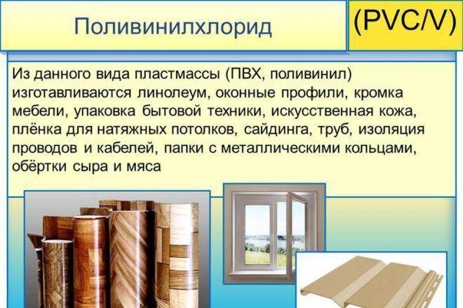 PVC пластмасс