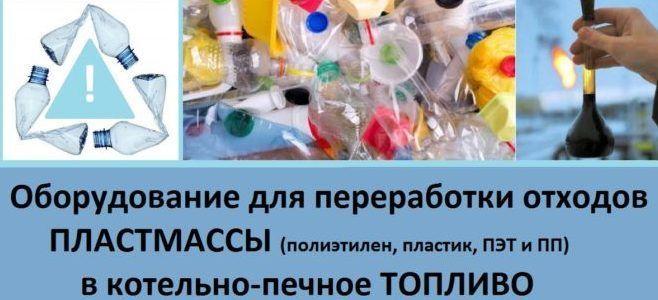 Переработка пластика в топливо