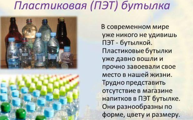 Пластиковая (ПЭТ)