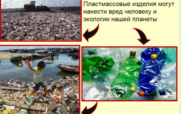 Пластмассовые изделия наносят вред