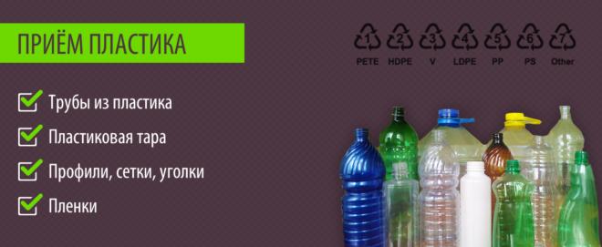 Прием всех видов пластика ПЭТ, ПВД, ПНД, ПЭ