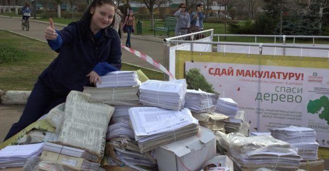 Копейск прием макулатуры макулатура красноярск цена дорого сдать