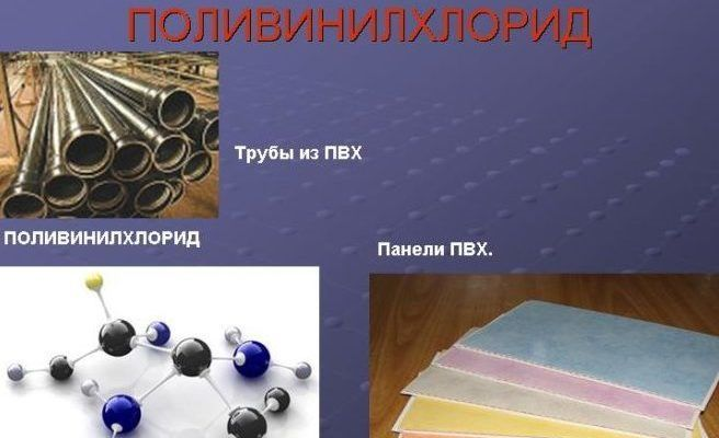 Применение поливинилхлорида