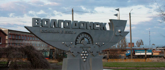 макулатура в целине ростовская обл