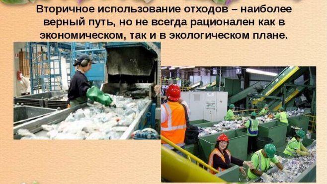 Вторичное использование отходов