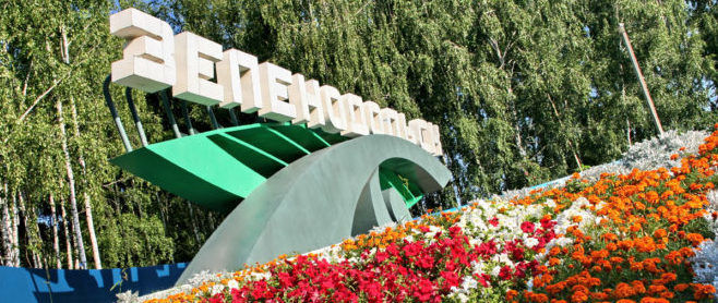 Зеленодольск