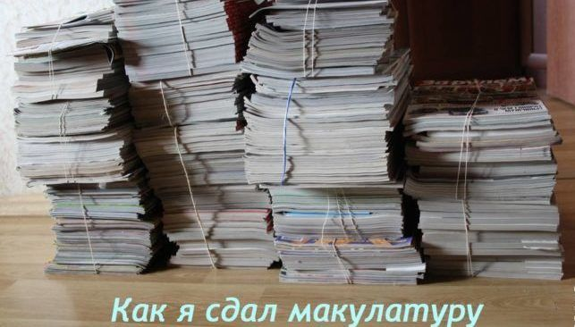 Сдать макулатуру в москве адреса жидкая макулатура в петербур