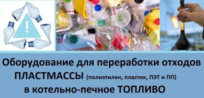 Из пластика можно получить одну тонну топлива