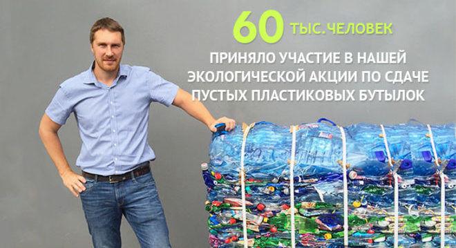 Сдать пластик в Ижевске