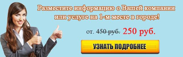 Заказать рекламу