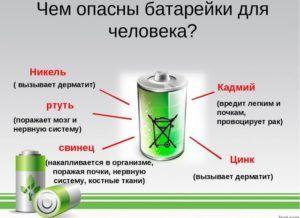 Чем опасны батарейки