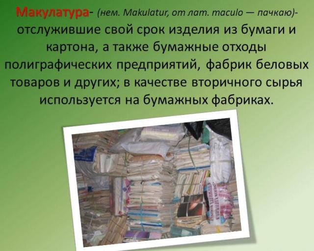 Макулатура прием цена новосмосковск прием макулатуры омск губкина