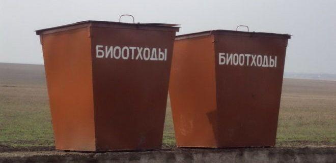 Для биологического мусора должны выделяться отдельные контейнеры