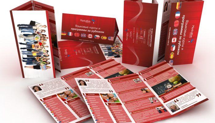 Листовки и рекламные буклеты