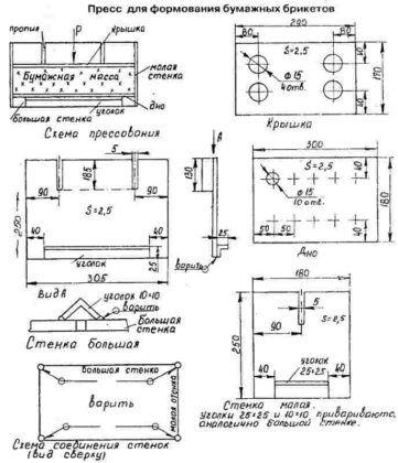 Пресс для формования бумажных топливных брикетов