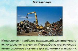 Что дает переработка металлолома