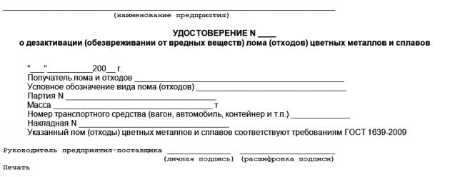 Форма удостоверения о дезактивации цветных металлов