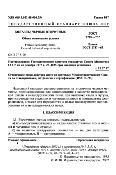 Классификация металлолома по ГОСТ 2787-75