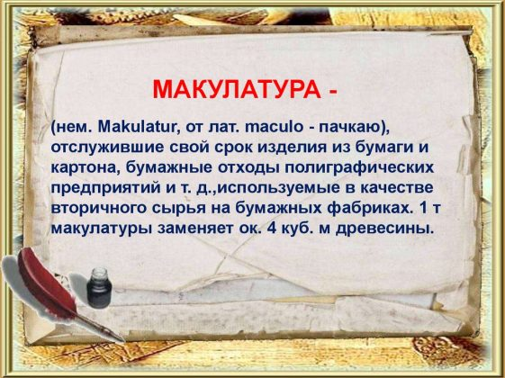 Макулатура