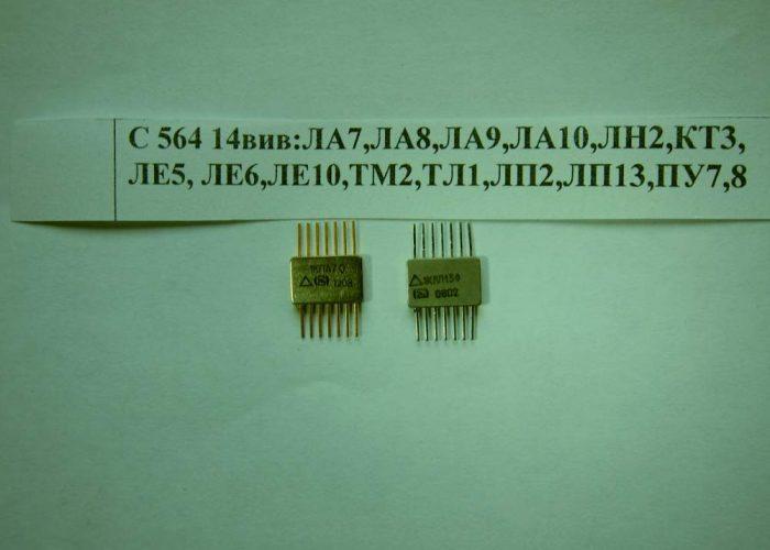 Микросхемы С564 14-выводные - ЛА7, ЛА8, ЛА9, ЛА10, ЛН2, КТ3, ЛЕ5, ЛЕ6, ЛЕ10, ТМ2, ТЛ1, ЛП2, ЛП13, ПУ7, ПУ8