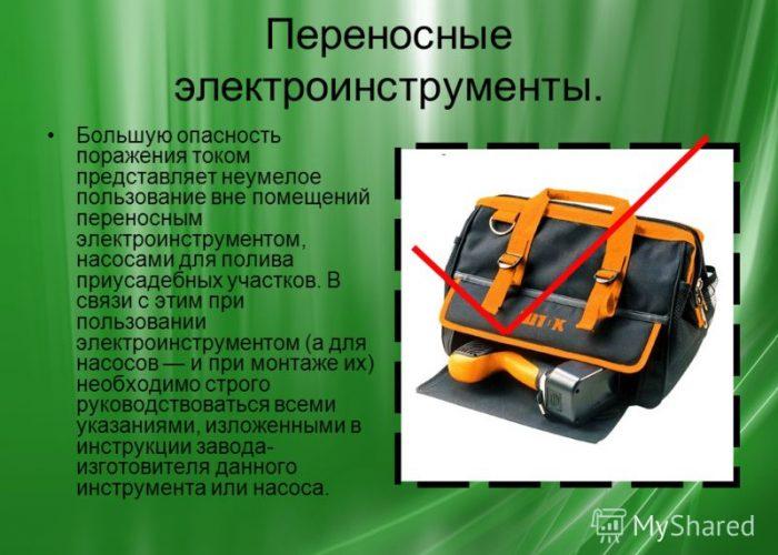 Переносная подстанция для электроинструмента
