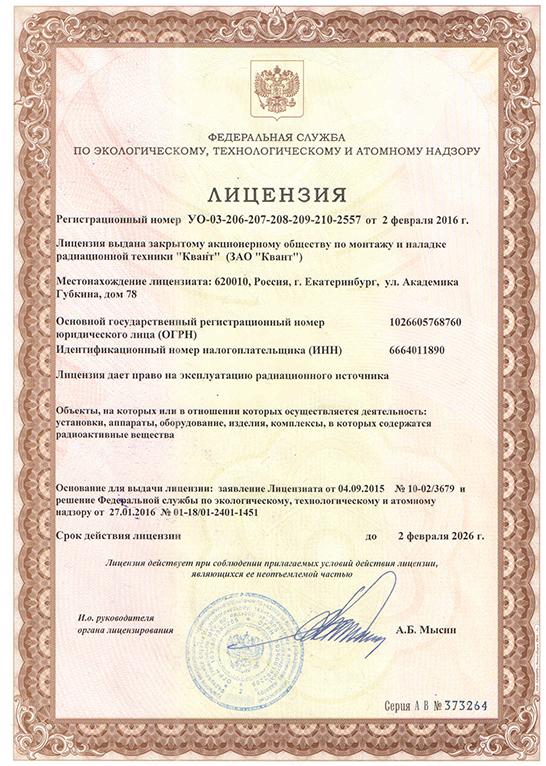Радиационный контроль - лицензия