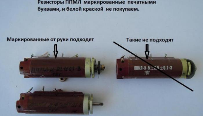 Резистор ППМЛ