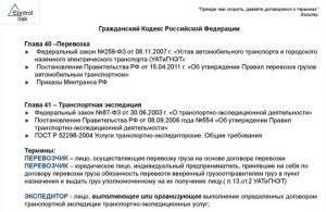 Устав автотранспорта № 259-Ф3